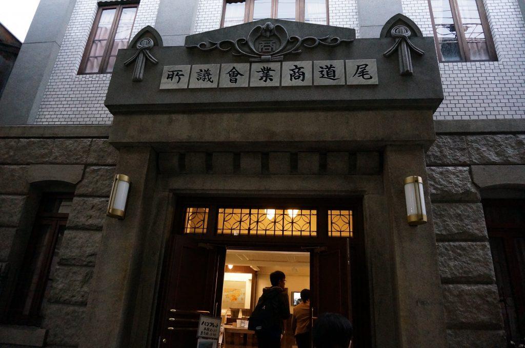 4回目_23尾道商業会議所記念館
